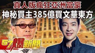 真人版瘋狂亞洲富豪 神秘買主385億買文華東方《57爆新聞》精選篇 網路獨播版