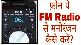 फ़ोन पे FM RADIO  कैसे चलाएं? | How to listen FM in smartphone with earphone in hindi #PowerHub
