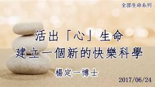 楊定一:活出「心」生命 ,建立一個新的快樂科學