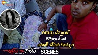 Ghost Attacks on Camera | Chitram Kadhu Nijam Movie Scenes | Darshan | Pallavi | Shemaroo Telugu
