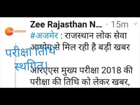News related Exam date of RAS (Main) Exam 2018 (видео)