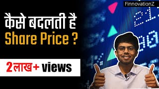 How Stock Prices Change? कैसे बदलती है Share Price ?