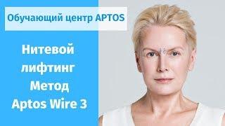 Обучение врачей-косметологов и пластических хирургов | Нитевой лифтинг Aptos Wire 3