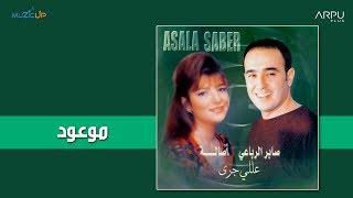 Saber Rebai - Mawaoud   صابر الرباعي - موعود تحميل MP3