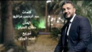 تحميل اغاني قيس رماح ولعت الدنيا MP3