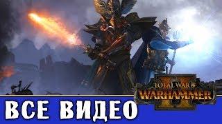 Высшие Эльфы - все игровые видео (ритуалы) Total War Warhammer 2
