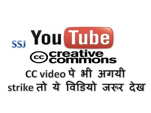 CREATIVE COMMONS VIDEO GOT STRIKE ON YOU TUBE//how To Use Cc Videos On Youtube