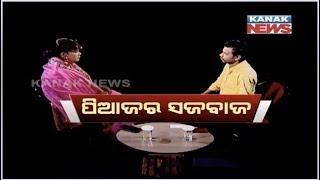 Onion Price Drill Holes In Consumer Pockets | Loka Nakali Katha Asali | Kanak News
