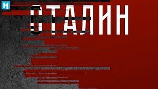 15 Сталиных