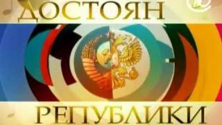 (Анонс) ДОстояние РЕспублики - Максим Дунаевский.mp4