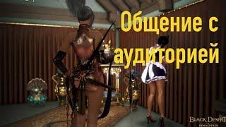 Black Desert PS4 Отправляемся вокруг света Гильдия LegionUltras