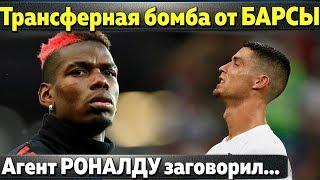 Барса готовит трансферную бомбу \\Агент Роналду прервал молчание \\Смолов в Локомотиве?