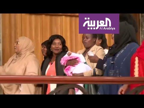 العرب اليوم - شاهد: طرد نائبة من البرلمان الكيني لاصطحابها رضيعتها