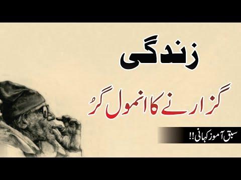 Suchi Toba || short story in hindi || short story in urdu