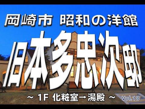 旧本多忠次邸 1F 化粧室→湯殿