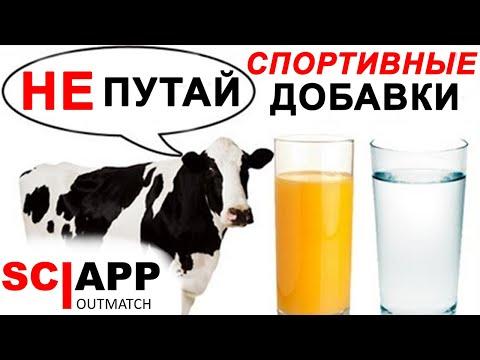 Вода, Сок, Молоко - С Чем Нельзя Смешивать Спортпит? | Джефф Кавальер
