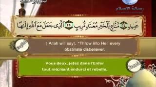 Quran translated (english francais)sorat 50 القرأن الكريم كاملا مترجم بثلاثة لغات سورة ق