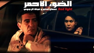 تحميل اغاني Daw lahmr (Red light, Feu rouge, الضوء الأحمر) Nouamane Lahlou & Najat Rajoui MP3