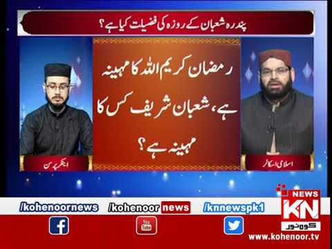 Raah-e-Falah 12 April 2019 | Kohenoor News Pakistan