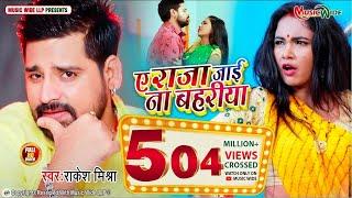 #VIDEO |#RAKESH_MISHRA | ए राजा जाई ना बहरिया |#TrishaKar_Madhu |#Blockbuster Song 2021 |#MusicWide