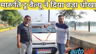 मारुति ट्रू वैल्यू से मिला धोखा, #maruti true value car
