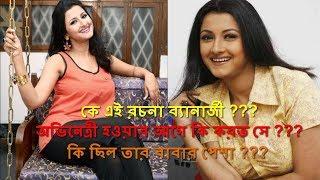 কে এই রচনা ব্যানার্জী,অভিনেত্রী হওয়ার আগে কি করত সে,কি ছিল তার বাবার পেশা-Actress Rachana Banerjee
