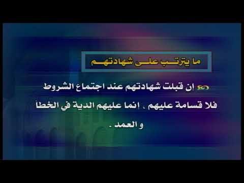 فقه مالكي للثانوية الأزهرية ( صيغة التزكية و أحكام في باب الشهادة ) د بشير عبد الله 01-03-2019