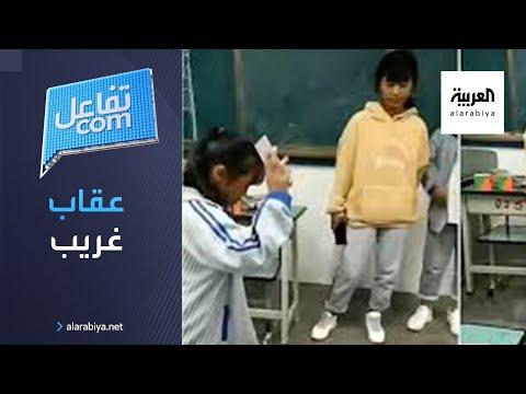 العرب اليوم - شاهد: فيديو يكشف عن عقاب غريب للطالب الذي يحضر جواله للمدرسة!