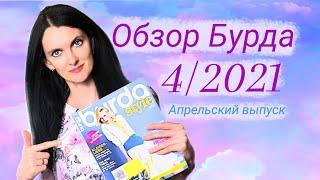 Обзор апрельского номера журнала Бурда. Бурда 4/2021
