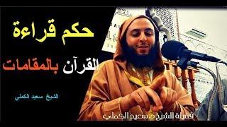حكم قراءة القرآن بالمقامات  - الشيخ  سعيد الكملي