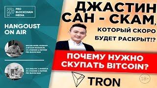 Джастин Сан самый крупный скам, скоро будет раскрыт!? Почему нужно скупать Bitcoin?