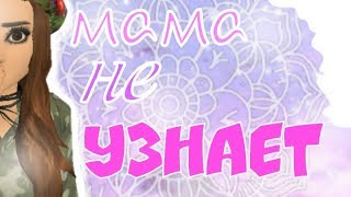 Avakin Life   Мама не Узнает 