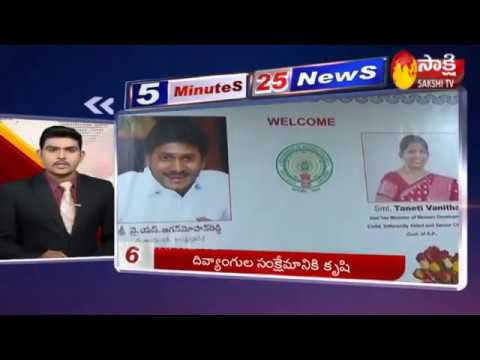 5 Minutes 25 Top Headlines @ 12PM | Fast News By Sakshi TV | 21th September 2019