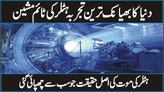 Time Machine The Secret Project of Albert Einstein In Urdu Hindi