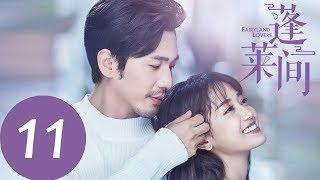 ENG SUB [Fairyland Lovers] EP11——Starring: Bai Yu, Zheng Qiu Hong
