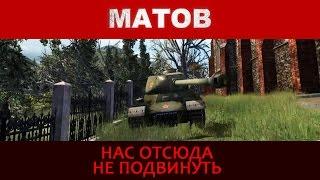 Алексей Матов -  Нас отсюда не подвинуть