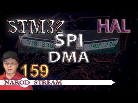 Программирование МК STM32. Урок 159. HAL. SPI. DMA