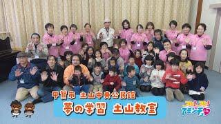 好きなことを楽しく学ぼう「夢の学習 土山教室」甲賀市土山中央公民館