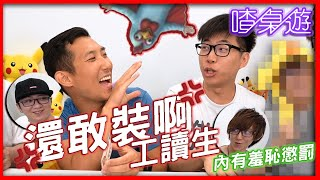 5 fish, 8 legs? 7 spiders have 70 legs?  《Why You Lying》【Zyn board game #90】
