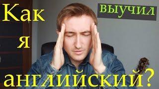 КАК Я ВЫУЧИЛ АНГЛИЙСКИЙ / 5 ЭТАПОВ / СОВЕТЫ ВАМ