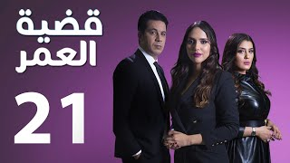 Kadiat Omr - Ep 21 - قضية عمر الحلقة