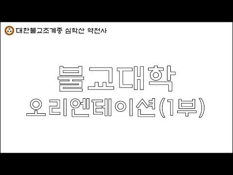 [불교대학 1] 심학산 약천사 불교대학 오리엔테이션 1부