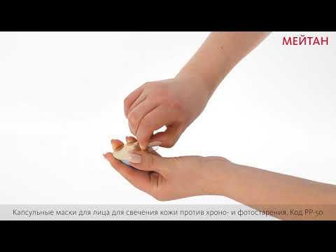 Капсульные маски для лица для свечения кожи против хроно- и фотостарения Эксклюзивные разработки ТМ МейТан MeiTan