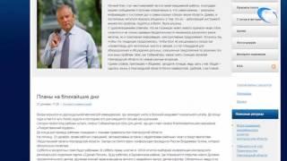 Ближайшими планами глава региона поделился в своем блоге