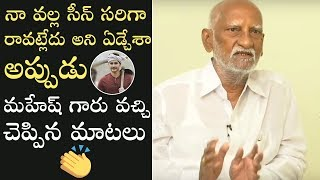 Actor Guruswamy About Mahesh Babu In Maharshi Movie Shooting