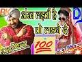 ankh ladti hai to ladne de !पंजाबी भांगड़ा dj Songs