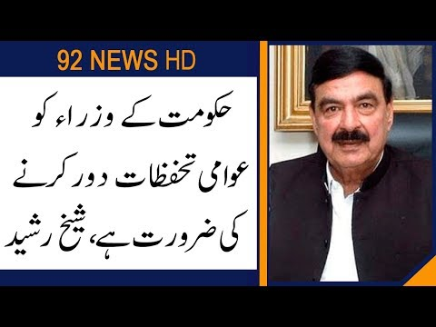 Govt ministers need to address public concerns and defend Govt policies : Sheikh Rasheed