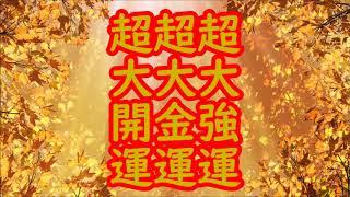 【大開運・大強運・大金運】超開運ソルフェジオ&開運波動!運気がモリモリ急上昇♬ドンドン良いことが舞い込み♬バンバン願いが叶う♬愛と奇跡のソルフェジオ周波数!