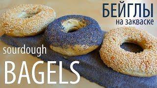 4K/UltraHD/Бейглы бездрожжевые(на закваске)/Sourdough bagels (yeast free)