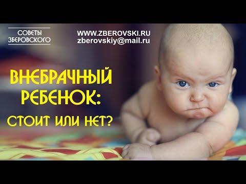 Внебрачный ребенок: стоит или нет?